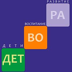 Клуб ДетВоРа